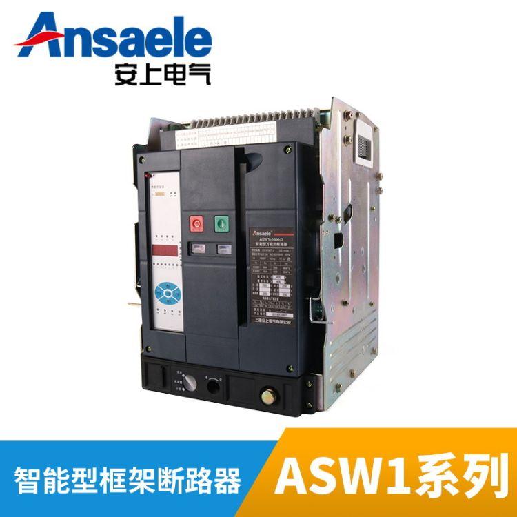 上海安上 安上厂家供应DW50-1600A 智能型自动万能式断路器价格优惠