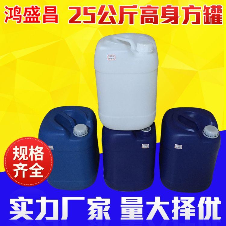 鴻盛昌 25公斤高身方罐 環保化工塑料桶 塑膠桶