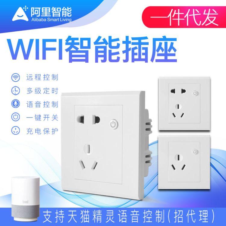 智能家居wifi插座手机远程控制 阿里APP天猫精灵语音排插wifi插板