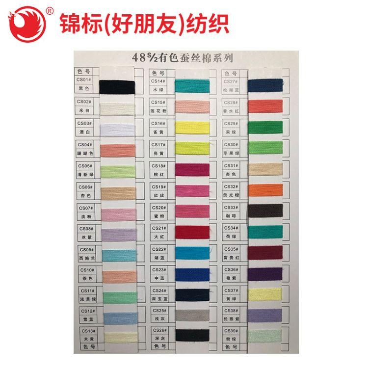 【好朋友】热销蚕丝绵 48支单蚕丝棉厂家直销 品质保真 量大优惠
