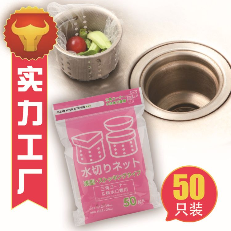 水槽过滤网 水切袋 隔水袋 厨房排水口 批发 工厂直销 50只装日文