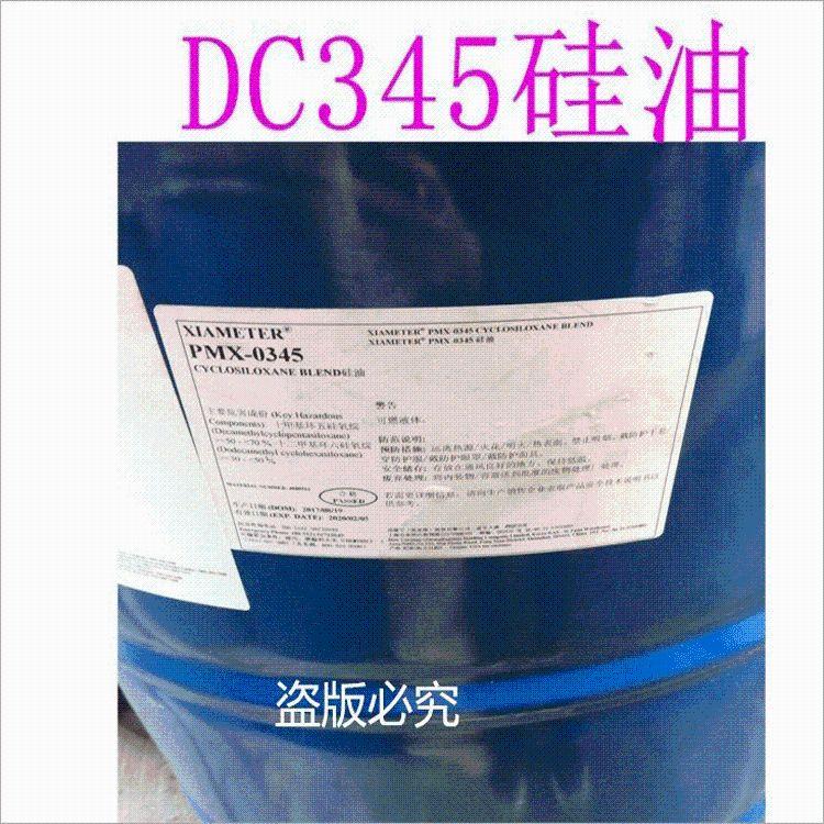 厂家直销挥发性硅油DC345环甲基硅氧烷 美国道康宁矽灵油品质保障