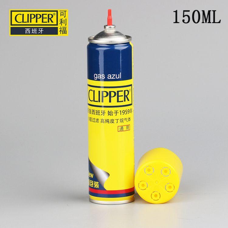 西班牙可利福气瓶中支150ML打火机气体clipper火机专用批发