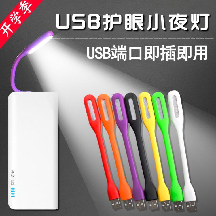 户外用品露营野营灯小米灯USB小夜玎笔记本灯随身便捷条灯口袋灯