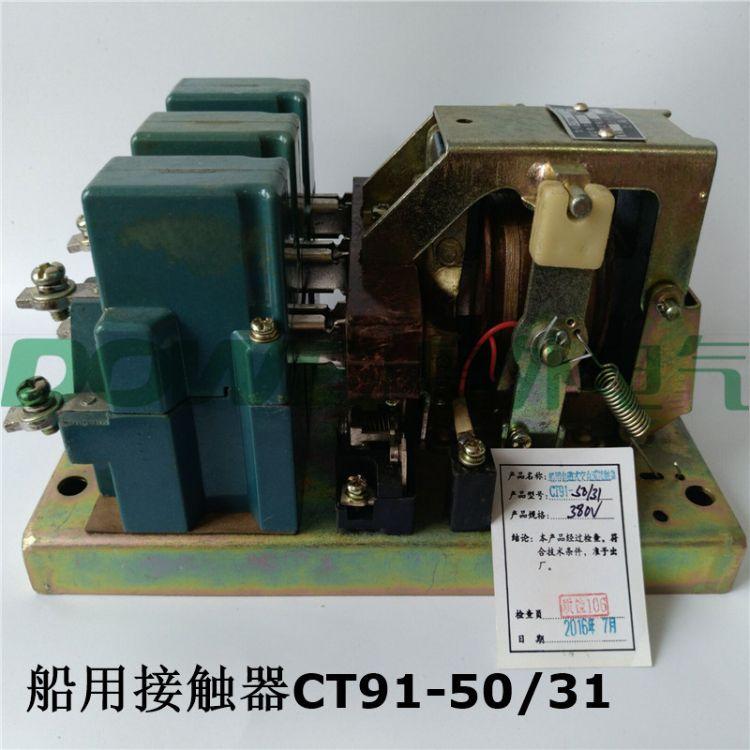 DOWE 度外电气 正品热销CT91-50/31 50/33船用交流接触器 电磁式交直流接触器