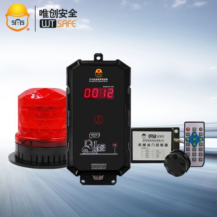 2019叉车超速报警器价格 叉车限速产品生产厂家