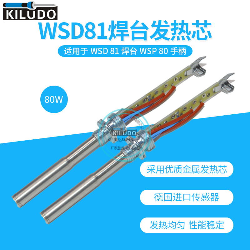 批发 高品质威乐WSD81焊台手柄发热芯 80W威乐WSD80手柄焊接配件
