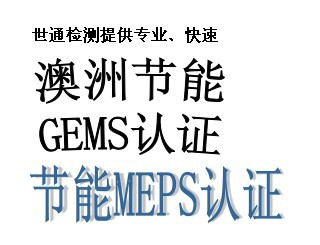 办理液晶显示器中国节能认证小家电节能认证有资质有经验包通过