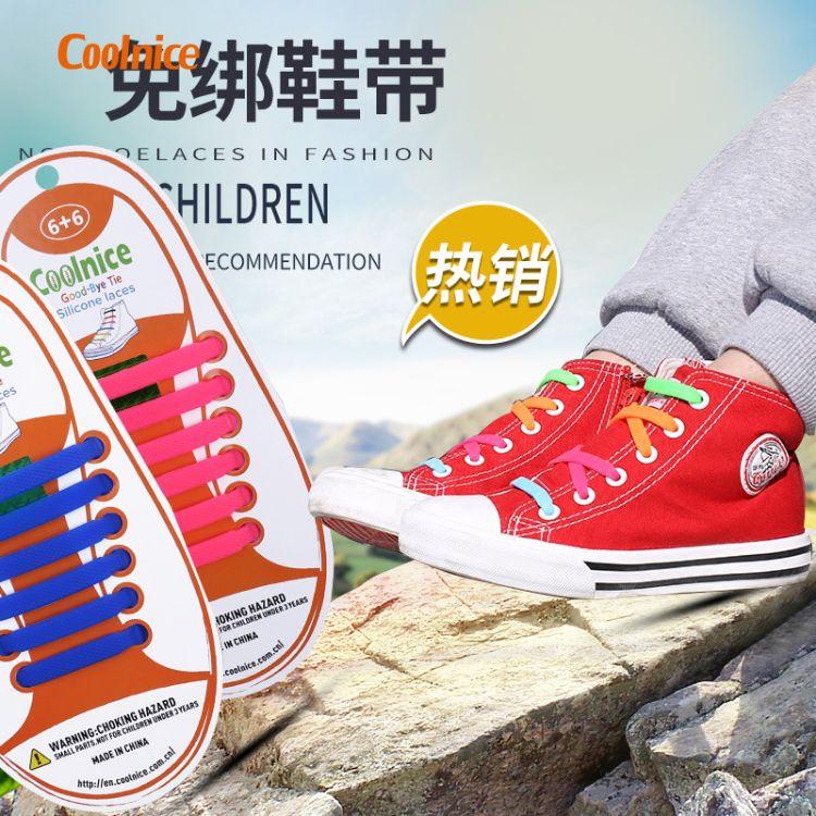 coolnice男女懒人鞋带儿童免绑免系硅胶弹力彩色松紧一脚蹬鞋带