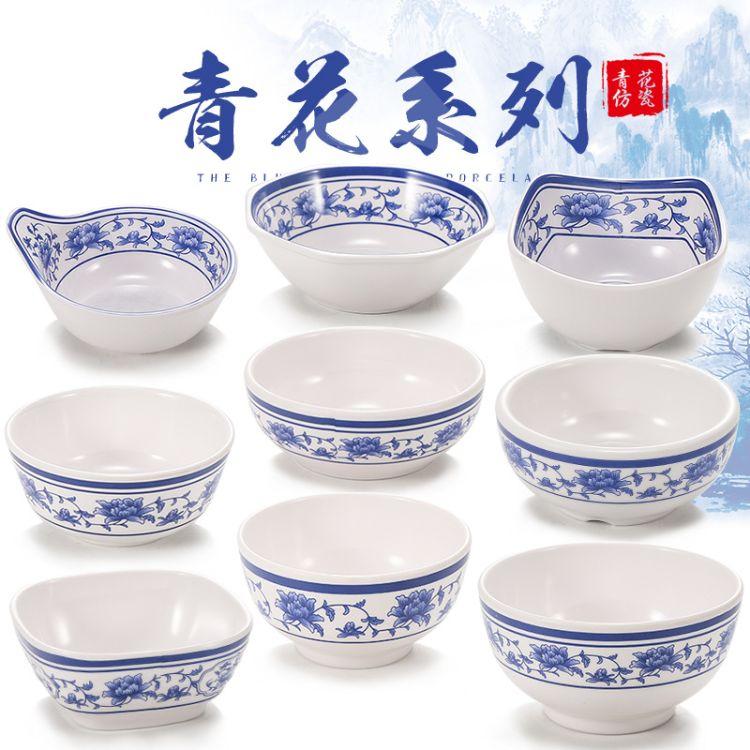 青花加厚A5密胺米飯碗快餐湯碗粥碗塑料碗仿瓷火鍋店飯店蘸料小碗