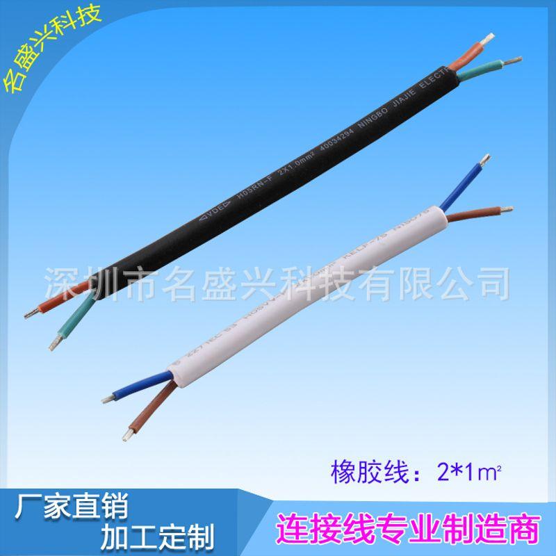 深圳厂家加工 2*0.5/0.75/1/1.5㎡ RVV H05RN-F 广告灯线材