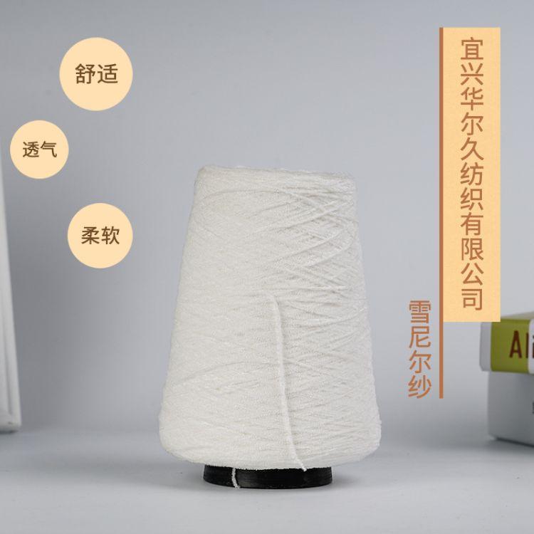 厂家直销6支粘胶雪尼尔纱纱特种纱花式纱线针织帽子围巾纱线