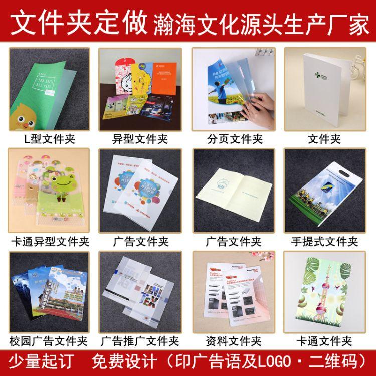 定制PP文件夹 A4L型夹 彩色透明磨砂塑料卡通公仔资料夹文件袋