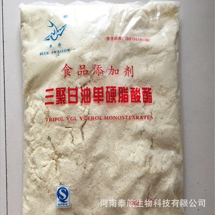 三聚甘油单硬脂酸酯食品级乳化剂 食品添加剂 脂肪酸聚甘油酯