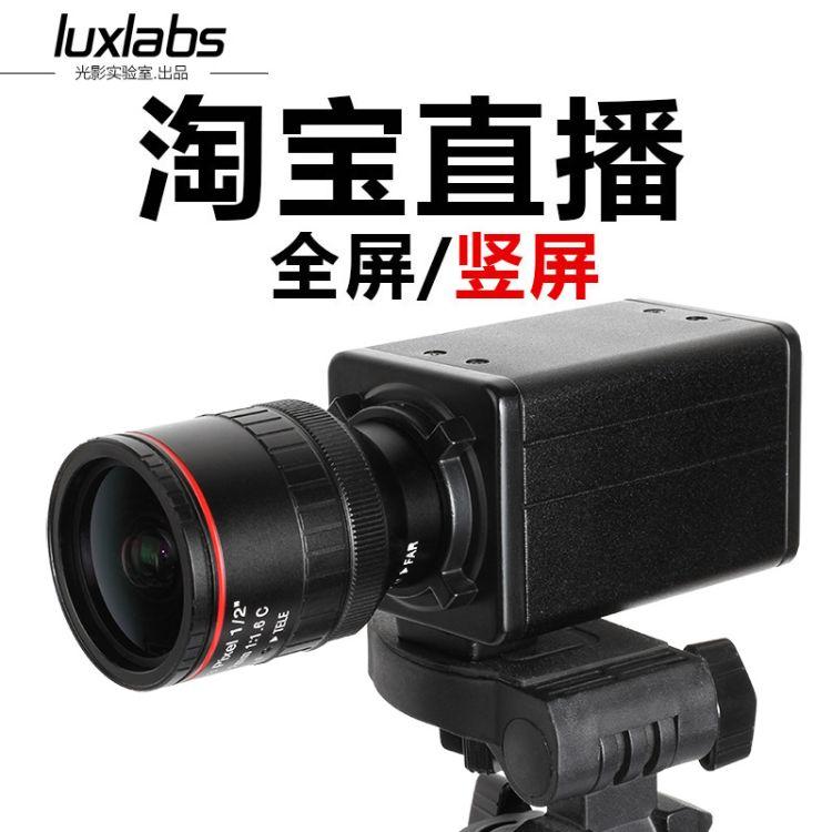 淘宝直播设备摄像头美颜高清电脑台式主播专用USB高清全屏竖屏