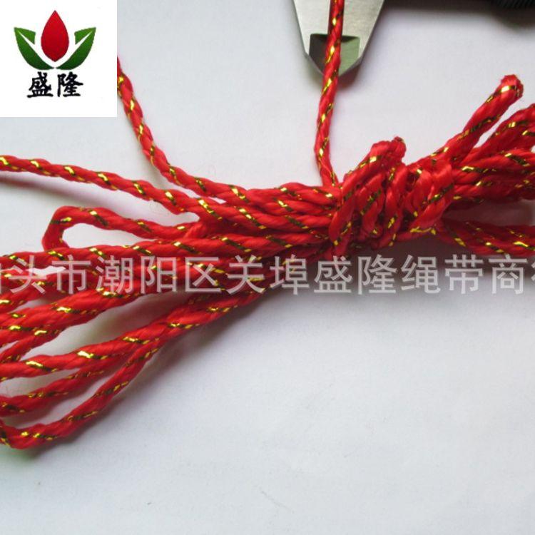 长期生产 各种PP绳工艺绳 环保pp绳金丝鞋带 优质手提绳