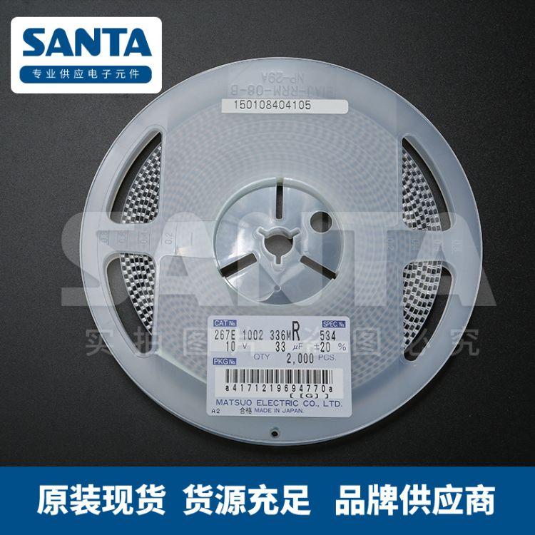 贴片钽电容 小型低阻抗低ESR电容A型松尾原装10V 33uF 3216