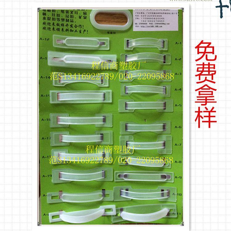 【厂家直销】纸箱塑料手提扣  种类多样 颜色可随意调配