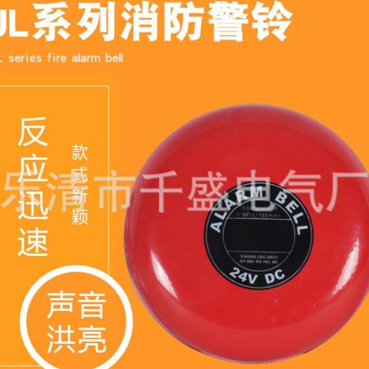 上海稳谷   厂家直销 JL系列消防警铃 JL-150MM消防报警电铃红色电铃学校电铃