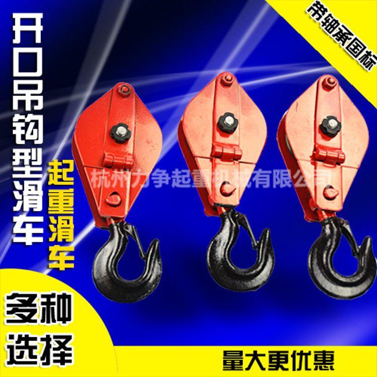 吊装起重滑车/起重滑轮/开口吊钩/吊钩滑轮倒挂定滑轮0.5-5吨