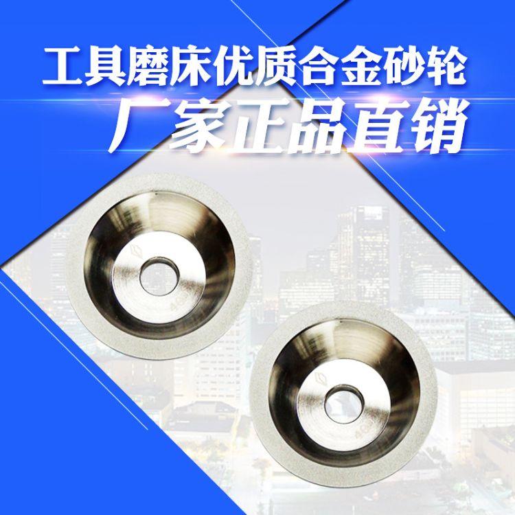 合金钨钢砂轮 GD-313端铣刀专用砂轮 东莞巩达现货供应
