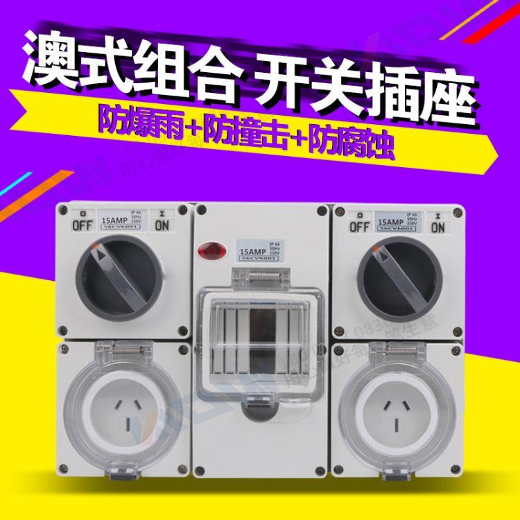 户外防水带隔离开关 室内外防雨插座露天电源插 56澳式组合插座