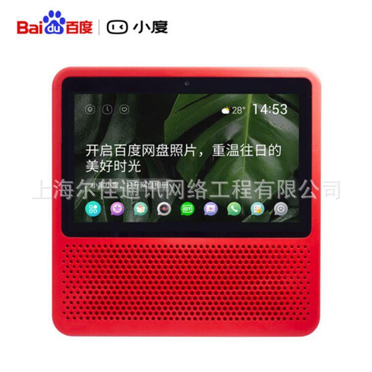 小度智能音箱小度在家1S触屏音箱百度ai语音智能家居语音控制