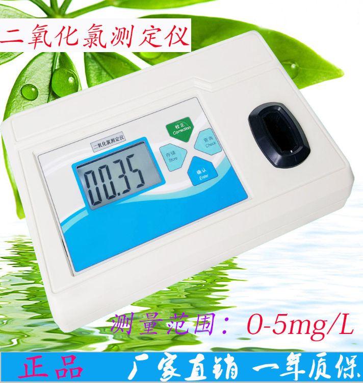 L-613 台式二氧化氯测定仪浓度检测仪水中二氧化氯测定仪西瓦卡