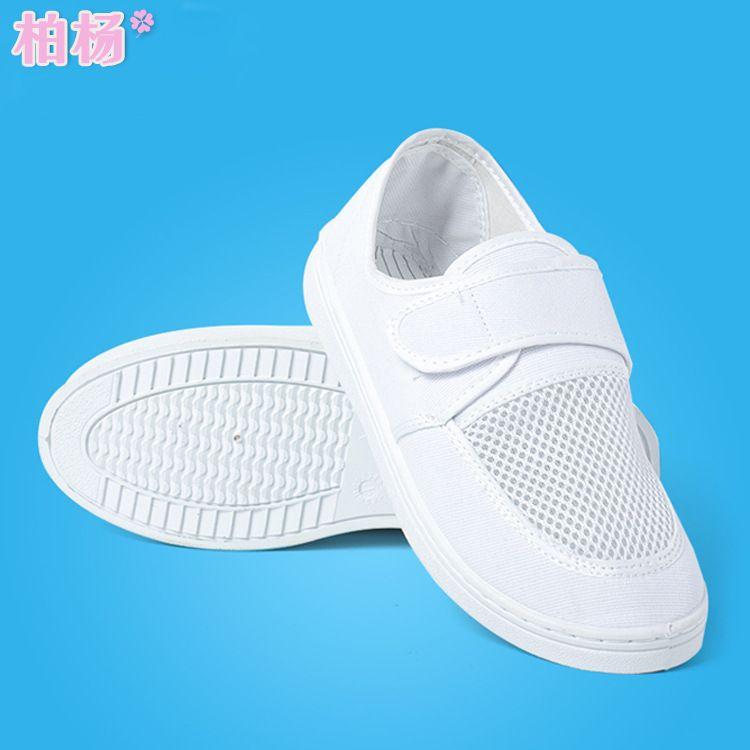 深圳定做防静电鞋 透气无尘鞋 工作鞋 帆布半网面鞋 粘扣洁净鞋