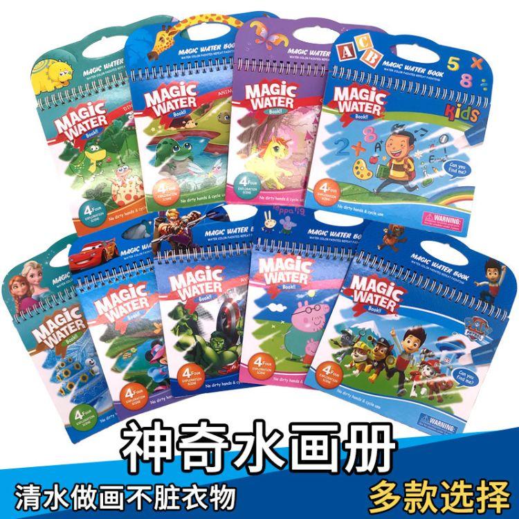 热卖儿童神奇清水魔法水画册本幼儿园环保彩色涂画板可反复涂鸦本