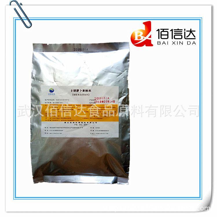 现货销售 食品级着色素 β-胡萝卜素 1%含量 水溶性粉末 胡萝卜素