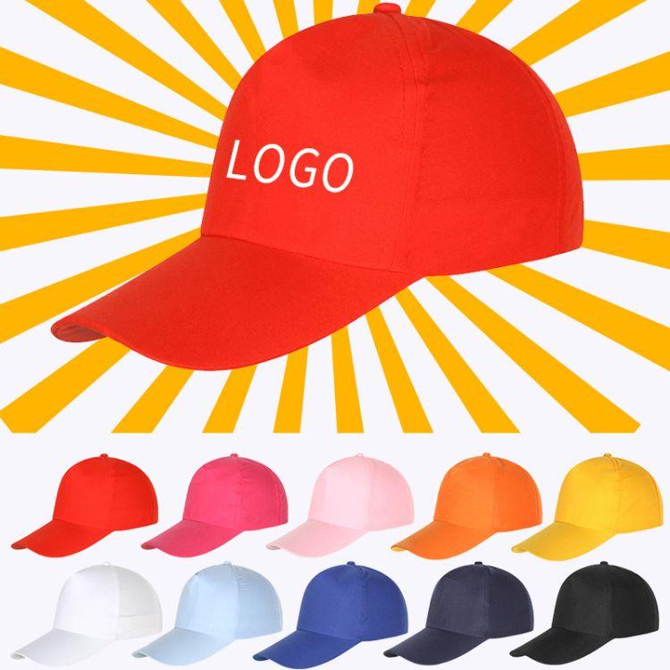 批发广告帽-太阳帽-志愿者活动宣传工作帽-义工帽旅游帽可印字