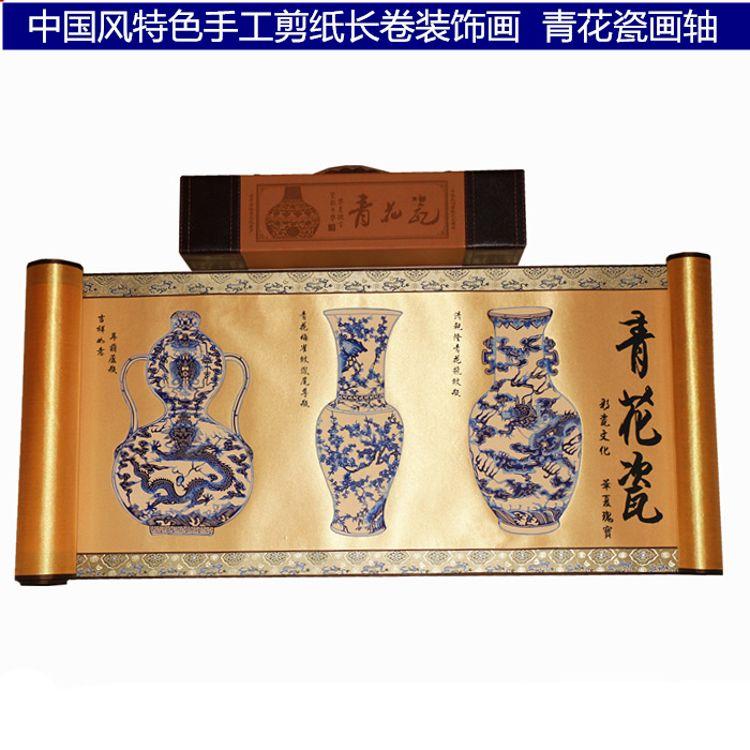 厂家供应 蔚县剪纸批发-青花瓷画轴-单位团购送礼礼品