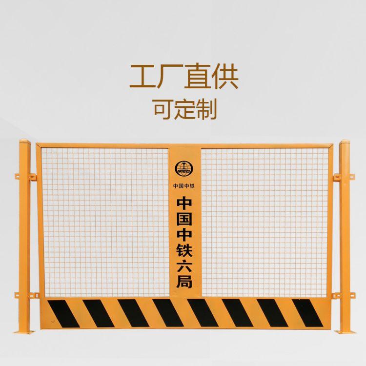 道路施工护栏基坑防护安全栏杆定制黄黑烤漆丝印 建筑施工隔离栏