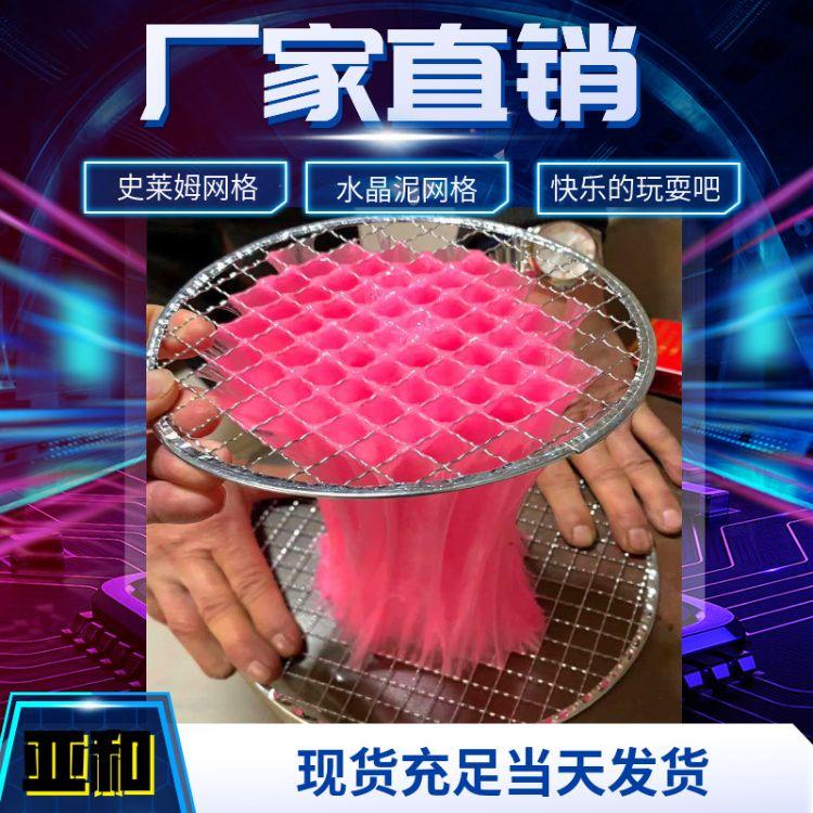 厂家直销史莱姆网格玩具史莱姆水晶泥网格大量库存现货批发