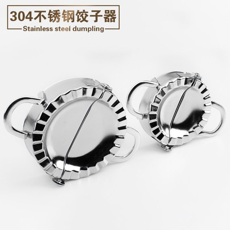 304不锈钢饺子器 手动夹捏水饺模具切饺子皮模型 包饺子模具直销