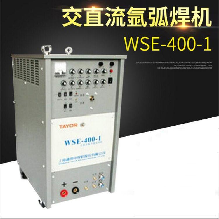 经销供应 WSE-400-1交直流氩弧焊机 大功率铝合金脉冲氩弧焊机