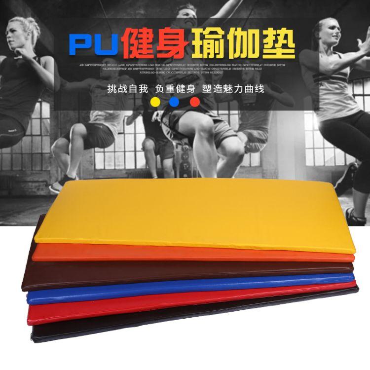 工厂直销pu皮革瑜伽垫加厚3cm健身训练垫多功能瑜伽垫30mm健身房