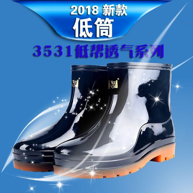 3531新款男式PVC低筒雨鞋1304防滑牛筋黑白低帮雨靴工作水鞋批发