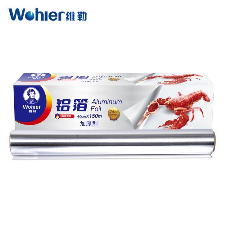 【150米】维勒 锡纸烤箱铝箔纸 烧烤花甲吸油纸烤肉纸150米加厚款