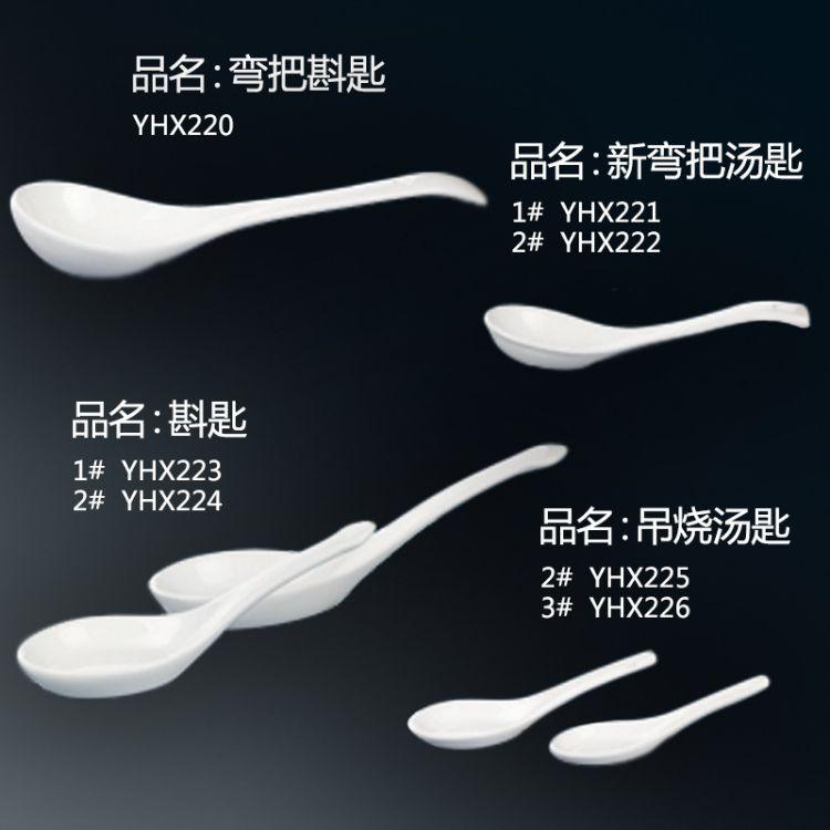 厂家直销 纯白陶瓷勺子 创意弯把斟匙 吊烧汤匙 长柄调羹汤勺