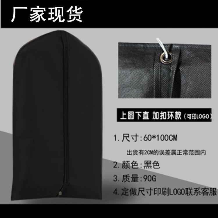 衣服防尘罩挂式大衣西装袋西服收纳挂衣袋石家庄厂家现货定制印字