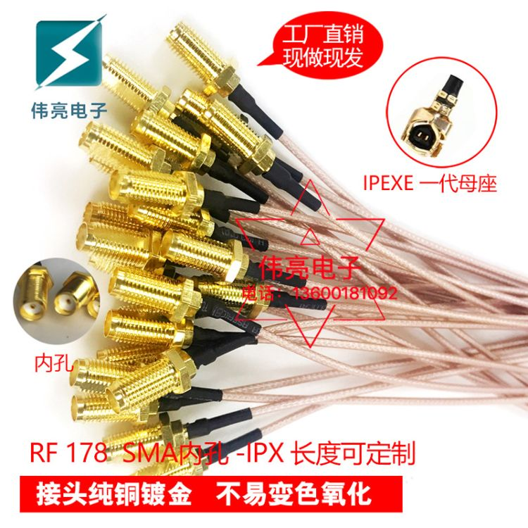 RF射频同轴 RG178跳线SMA外纹内孔内针母头转IPEX射频转接线