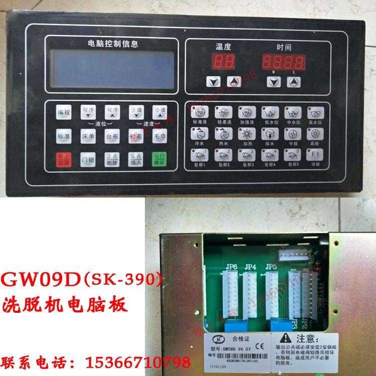 工业洗衣机全自动水洗机设备电脑控制器GW-09D水洗机电脑控制器