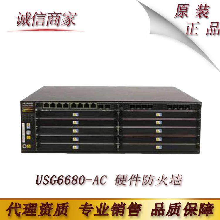华为 USG6680-AC 企业级高端模块化硬件防火墙