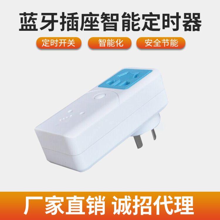 厂家供应蓝牙插座 蓝牙插座智能定时器 智能节能插座