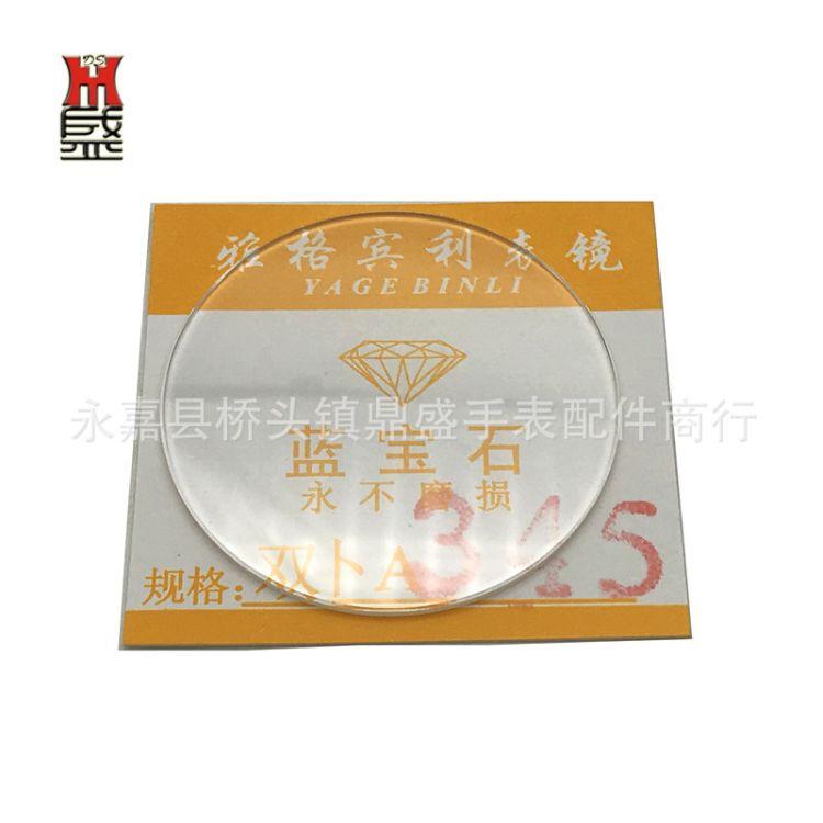 手表配件 双卜蓝宝石镜片表蒙 表玻璃镜面22.5-43.5mm兰宝石表面