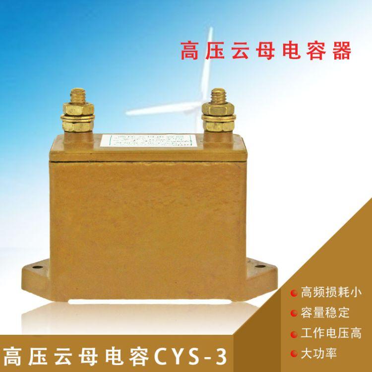 等离子切割机电容 CYS-3型B组高压云母电容0.002UF 4KV 5KV 6KV