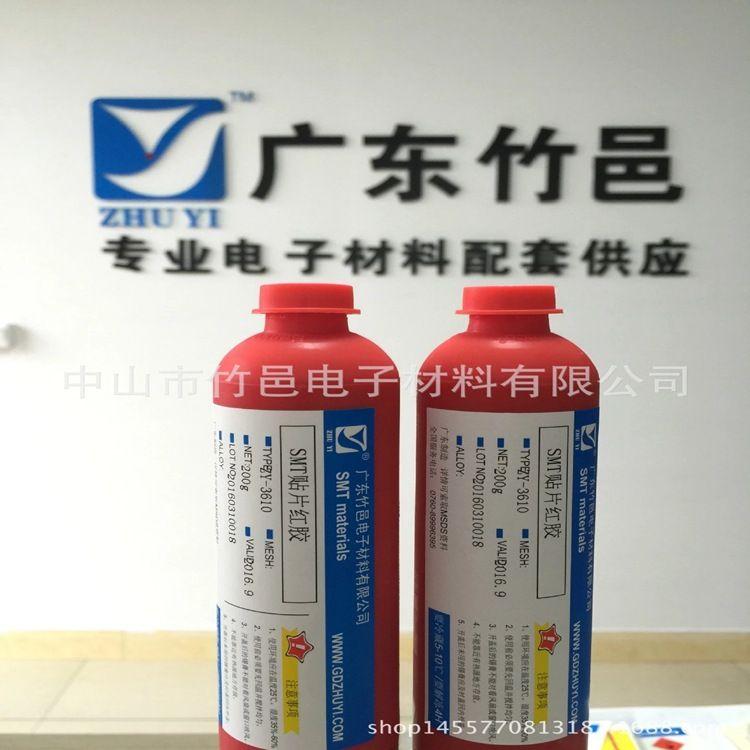供应耐高温SMT贴片红胶推力可达5KG以上专业解决M7掉件红胶厂家