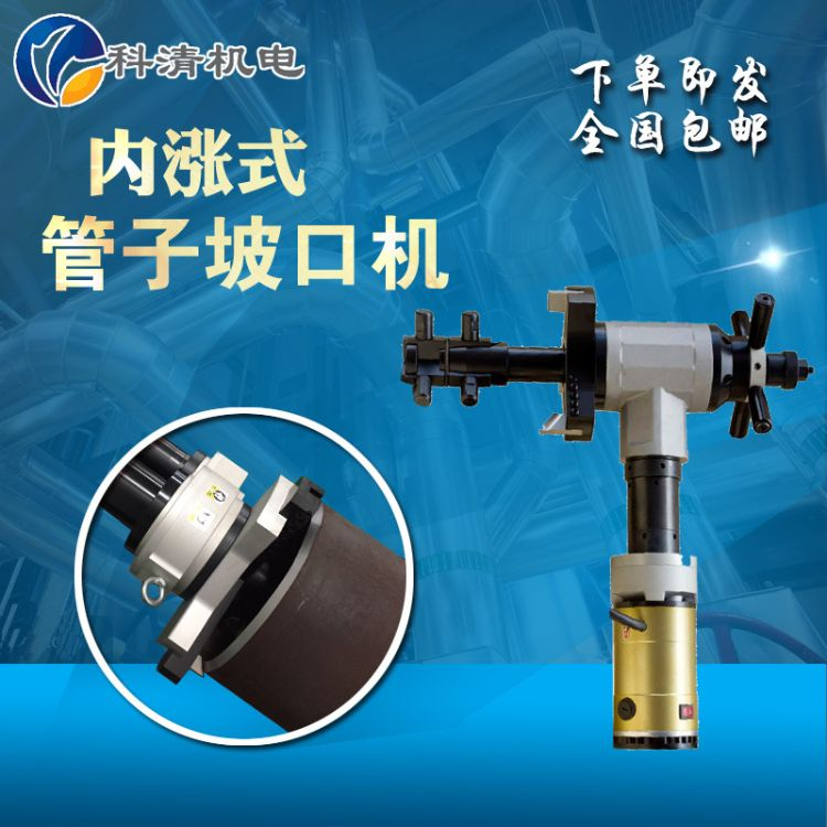 现货供应ISY-80管子倒角机 便携式不锈钢坡口机 手提式管道坡口机